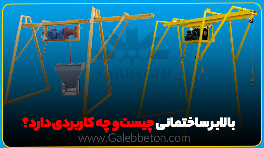 construction-lift-and-what-is-its-use